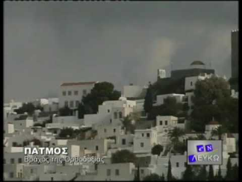The Cave of the Apocalypse - Patmos Island / Greece