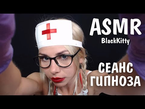 АСМР Ролевая игра Врач 👩⚕️ Сеанс гипноза | ASMR Roleplay Doctor Hypnosis session