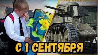 БИЛЛИ ПОЗДРАВЛЯЕТ ШКОЛЬНИКОВ С 1 СЕНТЯБРЯ | World of Tanks