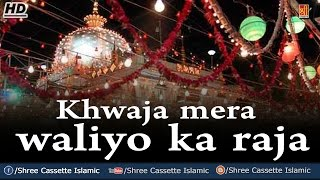 Khwaja Mera Waliyo Ka Raja   Khwaja Qawwali Song   Ajmer Sharif Dargah   Shree Cassette Islamic