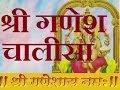 Download Chalisa - Ganesh Chalisa MP3 song and Music Video