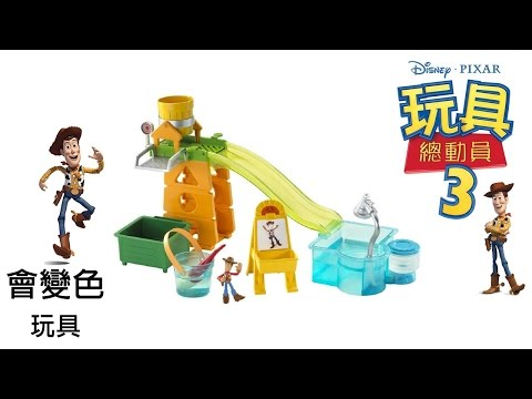 玩迪士尼皮克斯 玩具總動員之警長胡迪 洗三溫暖 變色玩具 變色公仔 洗澡玩具 玩具開箱