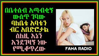 Fana Radio