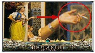 Наложница которая Курит Великий Султан немного истории