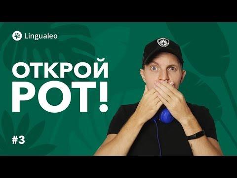 Открой рот! Как преодолеть языковой барьер [#3]