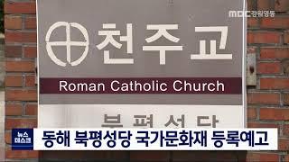 투/동해 북평성당 국가문화재 등록예고