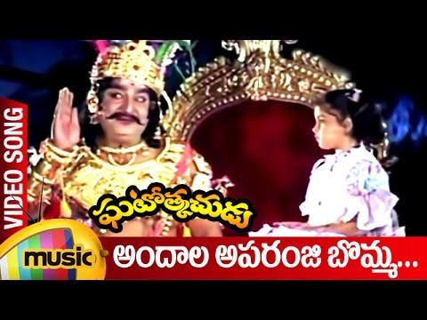 Andala Aparanji Bomma Video Song | Ghatotkachudu Telugu Movie Songs | Ali | Roja | SV Krishna Reddy Photo Image Pic