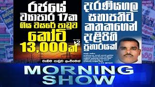 Siyatha Morning Show | 06.09.2021 | @Siyatha TV