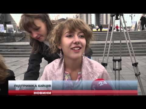В Києві активісти влаштували акцію на підтримку 95-ої ...