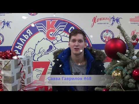 Гаврилов Савва- Приглашение на игру с Капитаном