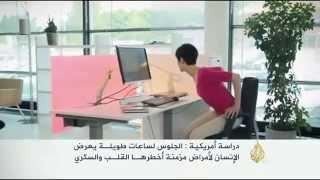 مخاطر الجلوس لفترات طويلة أمام المكاتب أثناء العمل