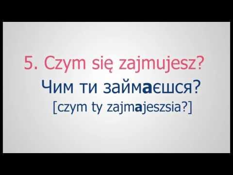 Lekcja Języka Ukraińskiego