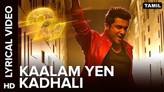 24 Movie Kaalam Yen Kadhali Video Song