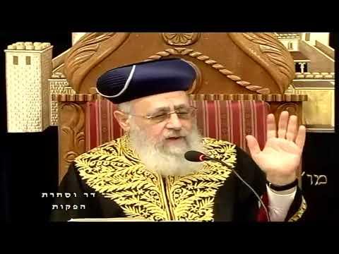 """הראשון לציון הרב יצחק יוסף שליט""""א - שיעור מוצ""""ש מטות מסעי תשע""""ח"""