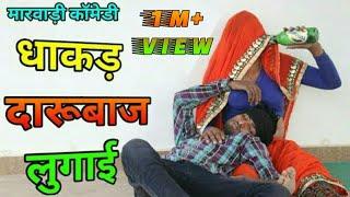 बेवड़ा कजोड़ ओर धाकड़ लुगाई ! राजस्थानी कॉमेडी | मारवाड़ी , हरियाणवी मजेदार Murarilal वीडियो
