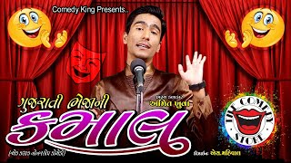 amit khuva new gujarati comedy gujju jokes 2018