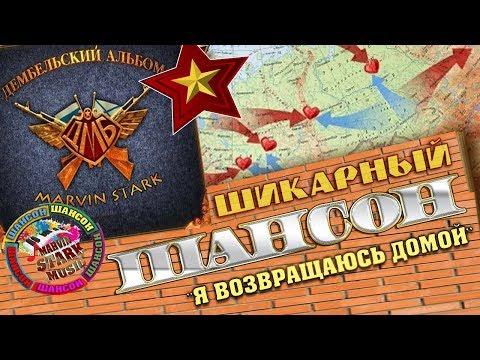 СУПЕР ШАНСОН - ДЕМБЕЛЬСКИЙ АЛЬБОМ - Я Возвращаюсь Домой