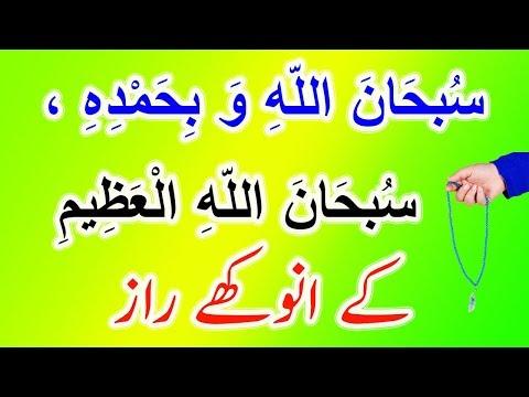 Download  subhanallahi wa bihamdihi subhanallahil adzim Gratis, download lagu terbaru