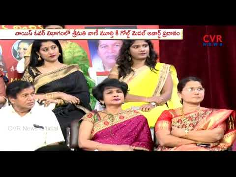 CVR News Reader Bhavani and Vani Murthy Receives Aradhana Award 2018 | CVR News