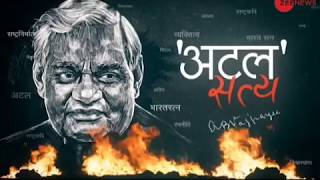 Download Lagu Atal Bihari Vajpayee dead: Former PM's mortal remains brought to his residence Gratis STAFABAND
