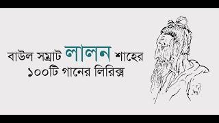 Lalon Song - বাউল সম্রাট লালন শাহের অমর সৃষ্টি - লালন গীতি | Android App