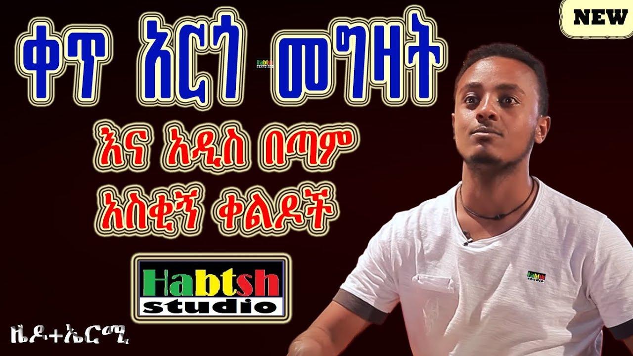 "Comedian Zedo And Ermy New Ethiopian comedy ""ket Argo Megzat"""