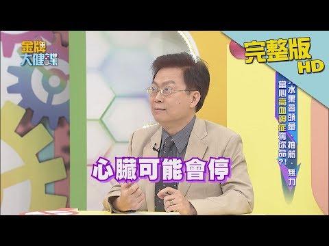 台綜-金牌大健諜-20181015-吃完水果會頭暈、抽筋、無力 當心高血鉀症奪你命?!