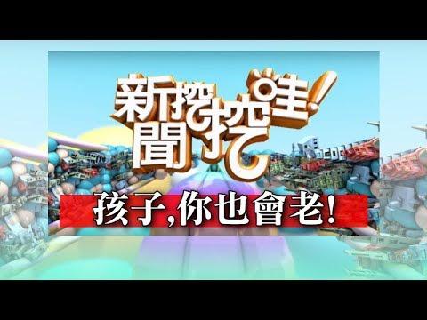台灣-新聞挖挖哇-20190325 孩子,你也會老!