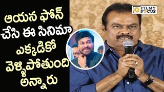 DVV Danayya about Chiranjeevi Response on Bharat Ane Nenu Movie @Success Meet