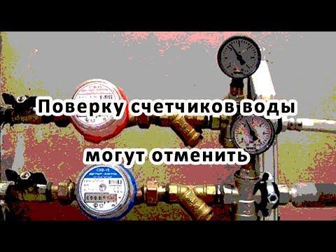 Поверка и замена счетчиков воды в СПб