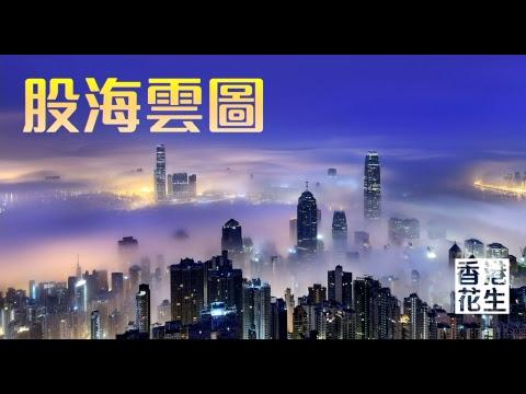 債息上升引發美股暴跌 | 股海雲圖(第1節) 18年10月12日
