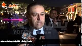 إفتتاح فندق مينا هاوس بالهرم بحضور وزير الإستثمار