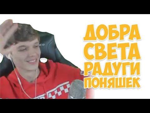 "Лололошка подпевает ""ДОБРУ, СВЕТУ, РАДУГЕ, ПОНЯШЕК""!"