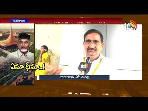 ఏమా ధీమా..! | CM Chandrababu Bhageeratha efforts for Amaravati City Construction | 10TV