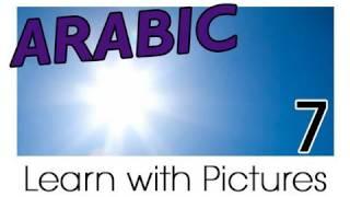 Learn Arabic - Arabic Weather Vocabulary