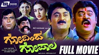 Govinda Gopala -- ಗೋವಿಂದ ಗೋಪಾಲ|Kannada Full Movie|FEAT. Jaggesh and Komal Kumar