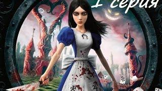 Прохождение игры алиса в стране кошмаров 4 глава