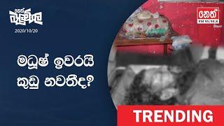 Neth Fm Balumgala |2020-10-20