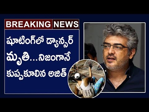 Actor Ajith Gets EMOTIONAL By His Movie Dancer Sudden Dismiss | Tollywood Nagar