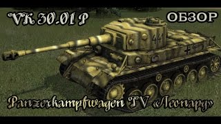 World of Tanks Blitz Обзор немецкого среднего танка VK 30.01 P