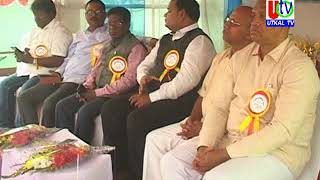 22 01 2019  UTv News Narendrapur Khetramohan Science College Annual Function