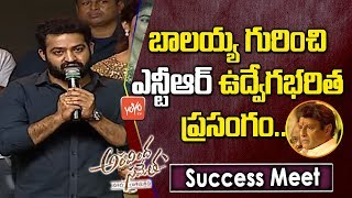 Jr NTR Full Speech | Aravinda Sametha Success Meet | Trivikram | Pooja Hegde