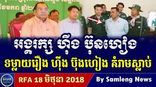 អង្គរក្សលោក ហ៊ីង ប៊ុងហៀង ទម្លាយរឿងលោក ហ៊ីង ប៊ុនហៀង ចង់សម្លាប់,Cambodia Hot News, Khmer News