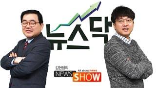 CBS 김현정의 뉴스쇼 -  [뉴스 증권시장, 뉴/스/닥]