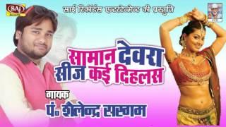 Samaan Devra Siz Kai Dihlas - Shailendra Sargam - DJ REMIX Latest Bhojpuri Mix Lokgeet -