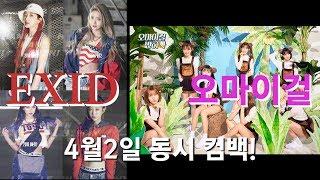 [SSTV] 4월2일 동시 컴백! EXID·오마이걸(OH MY GIRL), 4월 걸그룹 대전의 시작