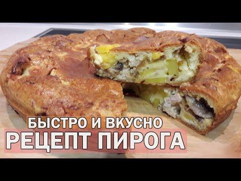 Рецепты пирогов которые быстро готовятся