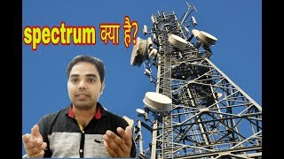What is spectrum? Mobile communication?