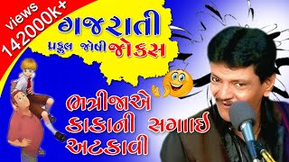Praful Joshi પ્રફુલ જોશીII Gujarati Jokes II Kaka Bhatrijana કાકા ભત્રીજાના