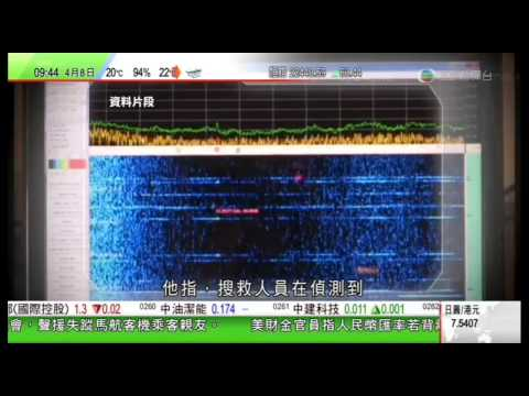 MH370 Black Boxes Found? - Latest News by TVB - 8 April 2014